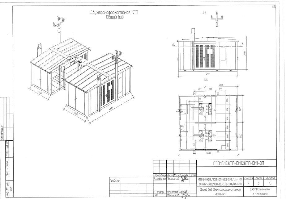 типовой проект на установку одно трансформаторных подстанций